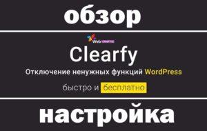 плагин Clearfy