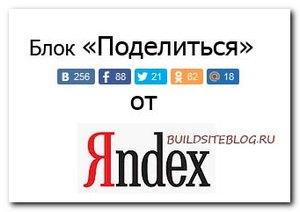 Социальные кнопки Яндекса